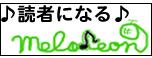 読者クリック!!