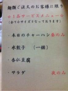 東京ヴェルディ☆ノオト-201006141932000.jpg