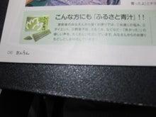 ふるさと青汁で便秘解消!?
