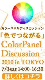 カラー&イメージコンサルタントIKUKOのブログ-pd