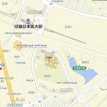 $リノべーション大好き!千葉ニュータウンの不動産会社社長のブログ-印旛日本医大駅地図