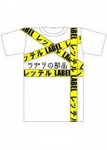 ラヂヲの部品・裏-コヨT5
