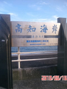 """山岡キャスバルの""""偽オフィシャルブログ""""「サイド4の侵攻」-100616_1745~01.JPG"""