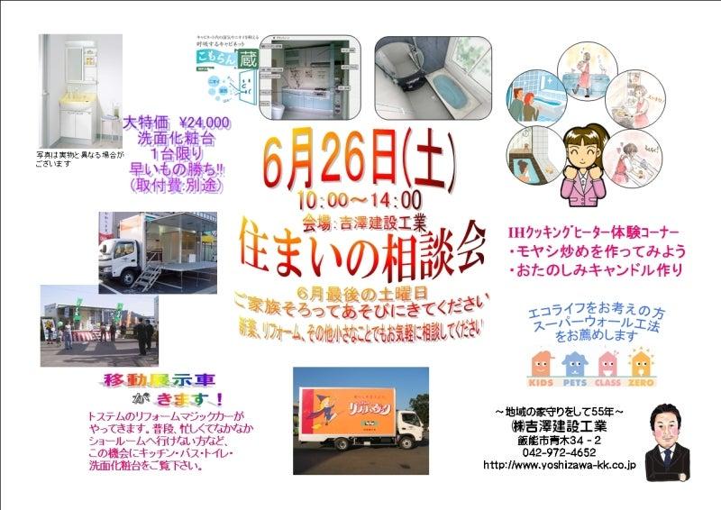 よっしぃ☆のブログ-住まいの相談会 6月26日