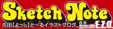 $SKETCH-NOTE-メッセージボードタイトル