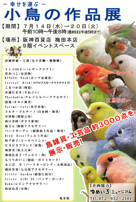 ようこそ!とりみカフェ!!~鳥の写真や鳥カフェでの出来事~-大阪・阪神百貨店で鳥物販開催!