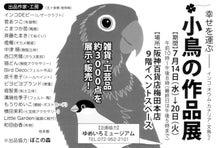 ようこそ!とりみカフェ!!~鳥の写真や鳥カフェでの出来事~-幸せを呼ぶ小鳥の作品展ー阪神百貨店9F