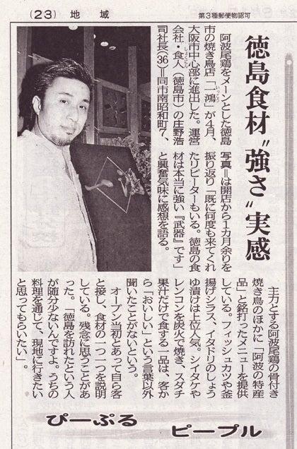 阿波尾鶏 一鴻日記-徳島新聞 ピープル