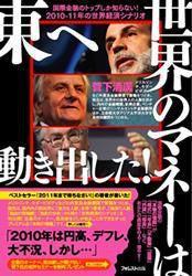 菅下清廣 『Sugashita-club』 blog-『世界のマネーは東へ動き出した!』