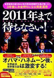 『2011年まで待ちなさい!』