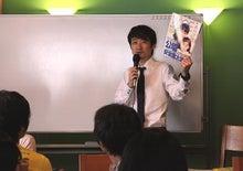 原田剛オフィシャルブログ「ワイヤーママ社長日記」Powered by Ameba-講演
