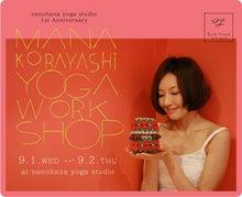 菜の花YOGA STUDIO のブログ
