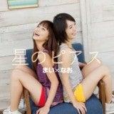 佐倉真衣オフィシャルブログ「Mai Sweet Home」powered byアメブロ-まいxなおジャケ