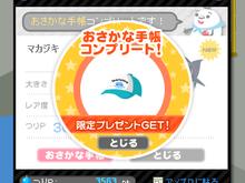 りょうのピグ日記 ~ ピグ 釣り部 目指せ!ぬし釣り ~-クラゲの帽子