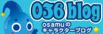 osamuのキャラクターブログ-ブログ用バナー