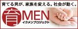 $イクメン雑誌★FQ JAPAN 編集部 blog-イクメンプロジェクト