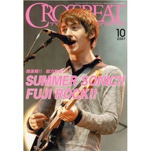 fake plastic…-crossbeat200710