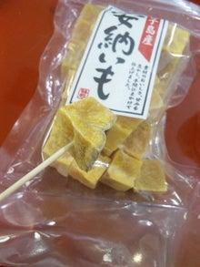 園山真希絵オフィシャルブログ「こころのごはん手帖-食べる門に福来る-」by Ameba-DVC00548.jpg