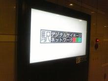 街中広告 駅デジタルサイネージネットワーク@表参道