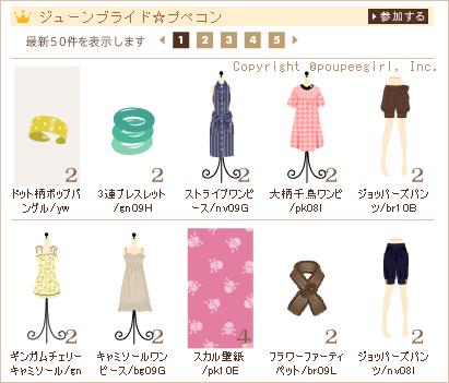 もんじゅのプペブログ-20100619_1