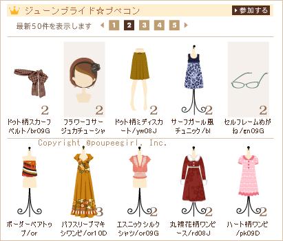 もんじゅのプペブログ-20100619_2