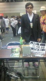 沖田のJETで天を突け!-201006191414000.jpg