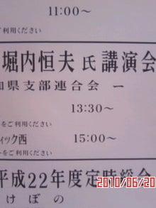 """山岡キャスバルの""""偽オフィシャルブログ""""「サイド4の侵攻」-100620_1418~01.JPG"""