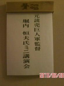 """山岡キャスバルの""""偽オフィシャルブログ""""「サイド4の侵攻」-100620_1416~01.JPG"""