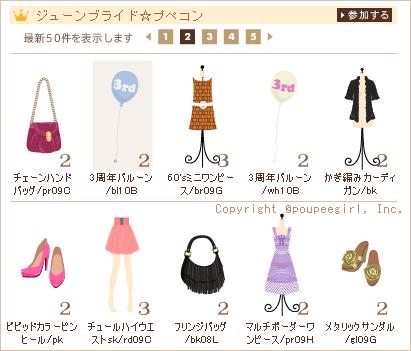 もんじゅのプペブログ-20100620_2