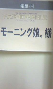 中澤裕子オフィシャルブログ「NakazaWorld」powered by Ameba-100620_1751~01.jpg