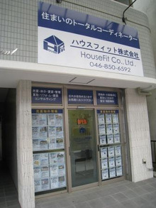 $HF(ハウスフィット)のブログ  「衣笠駅前の不動産屋です」