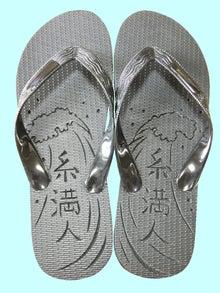 チンダミの沖縄物語。