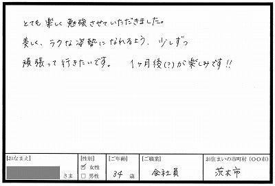 大阪, 茨木ライフ (親バカ整体院長の日々)