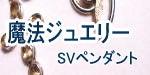 チャネラー岡本雅の☆スピリチュアルギフト☆-魔法ジュエリーペンダント