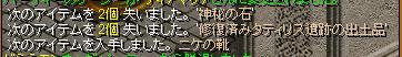 RELI姫のおてんば(?)日記-ニケ