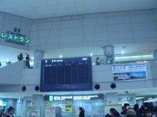 あゆ好き2号のあゆバカ日記-広島空港集まる!