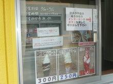 「試される大地北海道」を応援するBlog-いちごパフェ