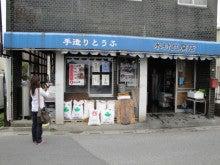 幸せを手にする街・埼玉県幸手市【幸手市商工会】-幸手豆腐組合