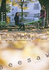 CINEMATOGRAPH-seeasaw