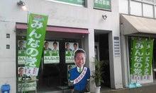 神谷宗幣オフィシャルブログ「変えよう!若者の意識~熱カッコイイ仲間よ集え~」Powered by Ameba-Image251.jpg