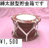 和楽器専門店 明鏡楽器のブログ-6/23said