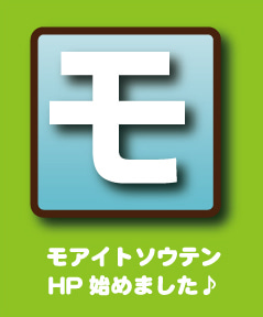 モアイ塗装店KATの最愛BLOG-empty