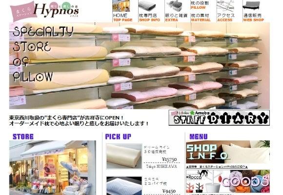 $HYPNOSスタッフブログ-q2