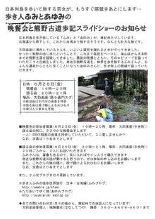 $歩き人ふみの徒歩世界旅行 日本・台湾編-熊野古道スライドショー