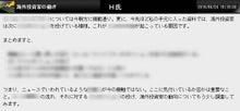 株式常勝軍団-7