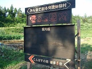 雪ふる里村・スタッフ日記