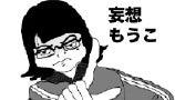 $オタ女 【妄想もうこ】