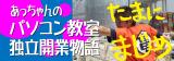サイコサイバネティックスの伝道師☆あっちゃんの元氣玉ー o(^▽^)o