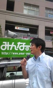 神谷宗幣オフィシャルブログ「変えよう!若者の意識~熱カッコイイ仲間よ集え~」Powered by Ameba-Image257.jpg