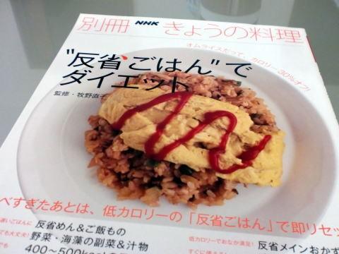 志度・路・戻ろ-反省ごはんダイエット